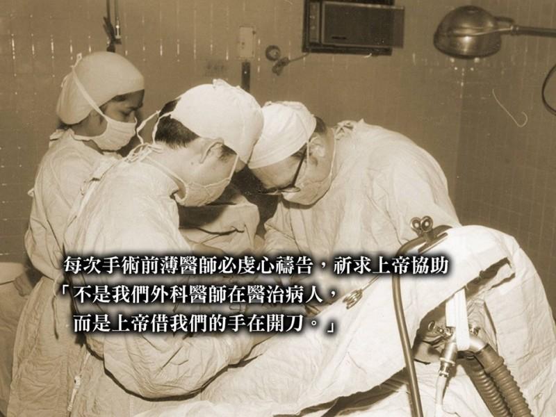 薄柔纜醫師每次手術前都會禱告,因為他認為,不是外科醫師在救助病人,是上帝借我們的手開刀。(門諾醫院提供)