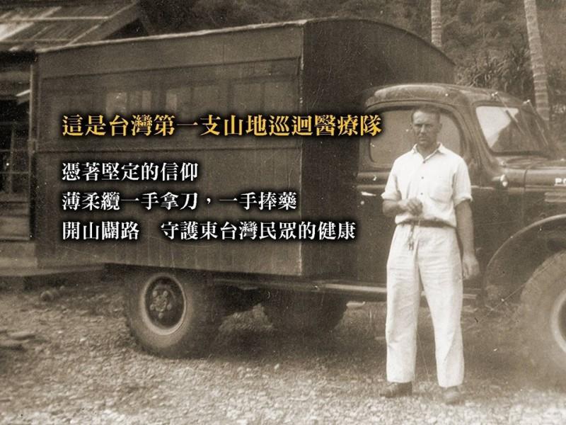 基督教門諾會在花蓮成立台灣第一支山地巡迴醫療隊,薄柔纜醫師守護東台灣民眾健康。(門諾醫院提供)