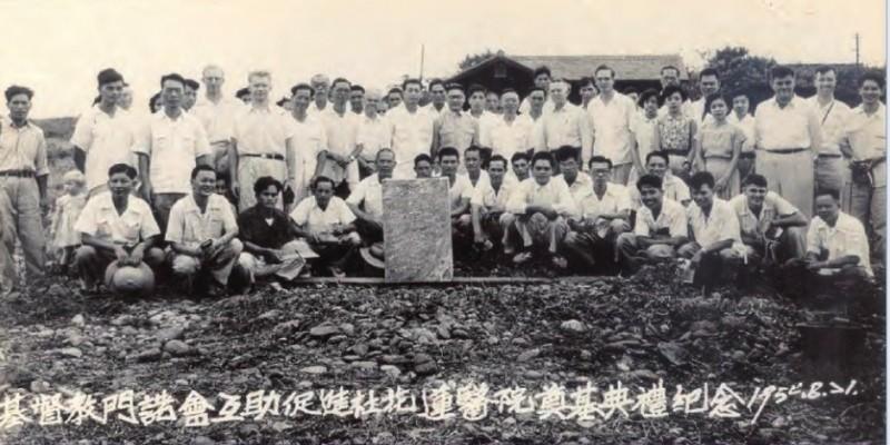 在薄柔纜醫師全力募款下,門諾醫院1954年奠基、1955年成立。(記者花孟璟翻攝)