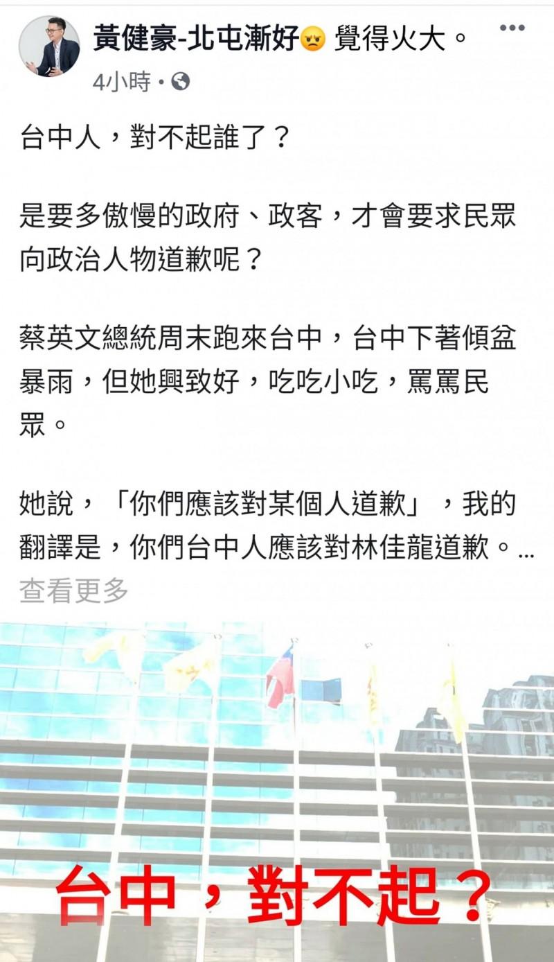 國民黨台中市議員黃建豪在臉書嗆總統蔡英文。(記者張菁雅翻攝)