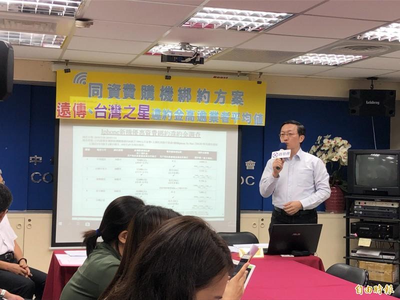 消基會副秘書長林宗男建議,主管機關NCC可借鏡參考日本政府《電気通信事業法》修正案。(記者羅綺攝)