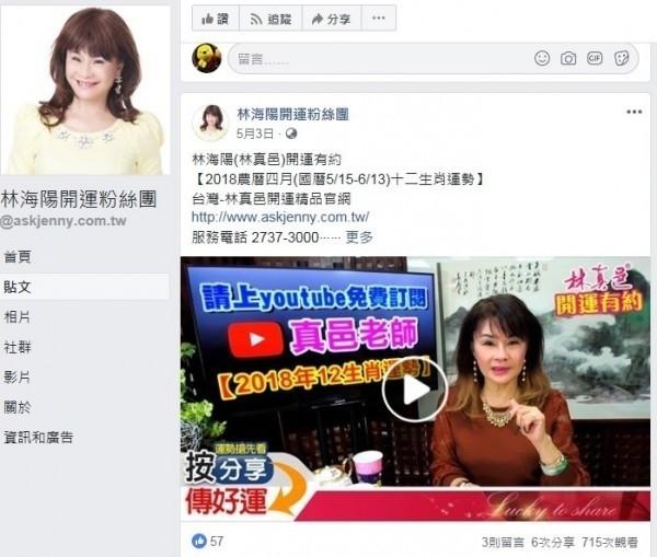 林真邑在臉書成立粉絲團。(圖擷取自林海陽開運粉絲團臉書)