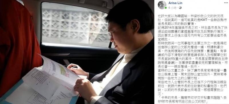 基隆市長林右昌前機要秘書林宜錦,在臉書披露林右昌在車上看公文的照片。(翻攝林宜錦臉書)