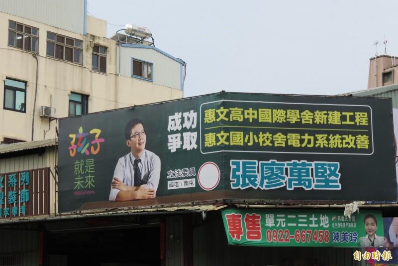立委參選人張廖萬堅推出「因地制宜」的政績競選看板(記者蘇金鳳攝)