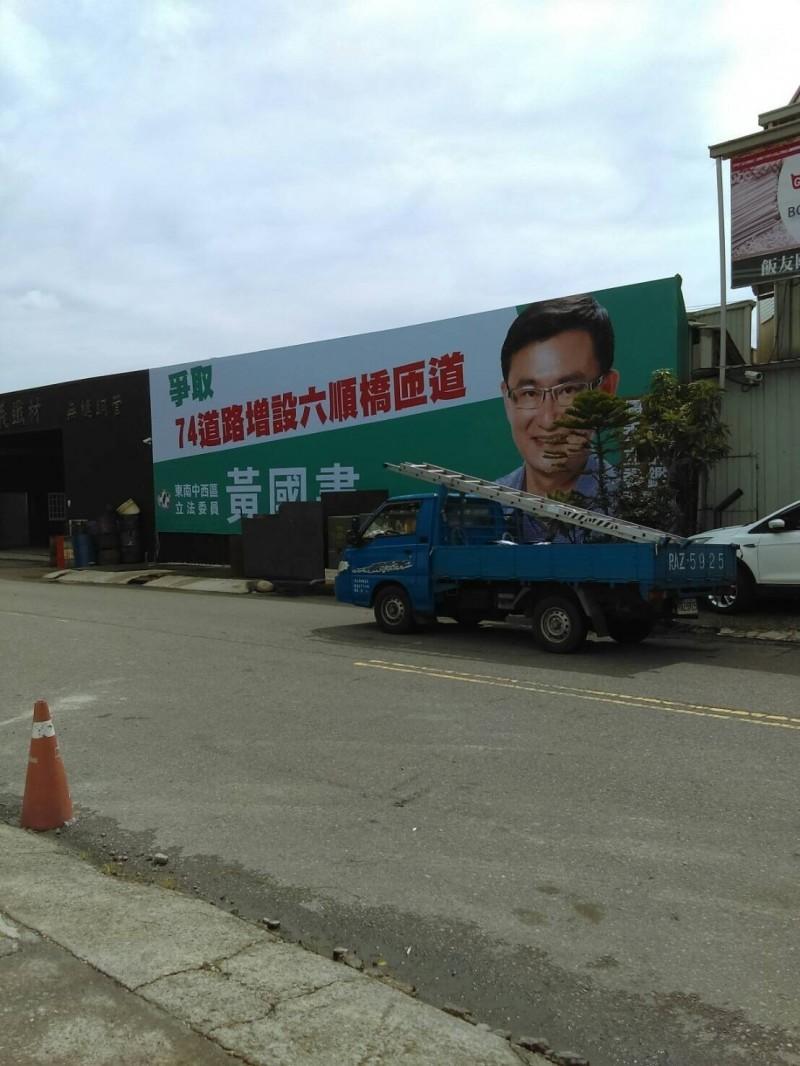 立委參選人黃國書推出在政績點推出政績競選看板(記者蘇金鳳翻攝)