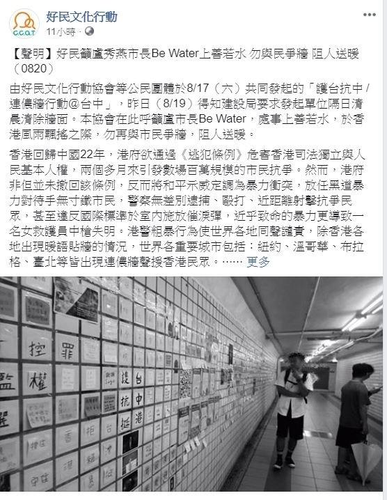 公民團體呼籲台中市長盧秀燕,上善若水,勿與民爭牆、阻人送暖。(記者張瑞楨翻攝自好民文化行動臉書)