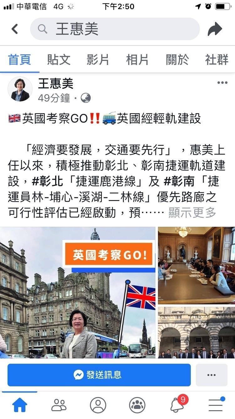 王惠美臉書PO文報告英國考察心得。(圖擷取自王惠美臉書)