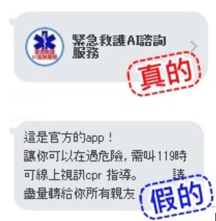 內政部消防署推出LINE官方帳號「緊急救護 AI 諮詢服務」,但目前並未提供線上視訊服務。(記者陳薏云翻攝)
