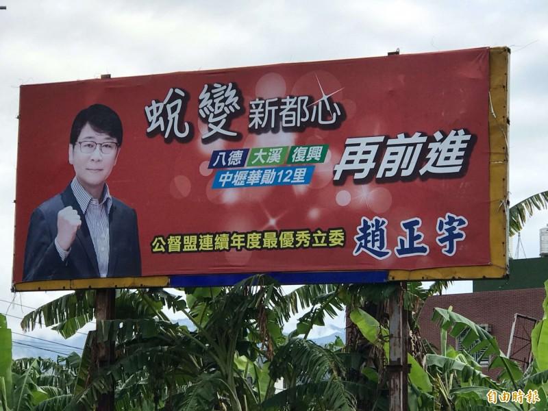 尋求連任的無黨籍立委趙正宇,在選區掛了36面競選看板。(記者李容萍攝)
