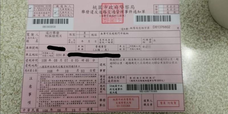 桃園民眾接獲罰單超傻眼,紅單上「違規事實」清楚寫著:「限速005公里」。(記者許倬勛翻攝)