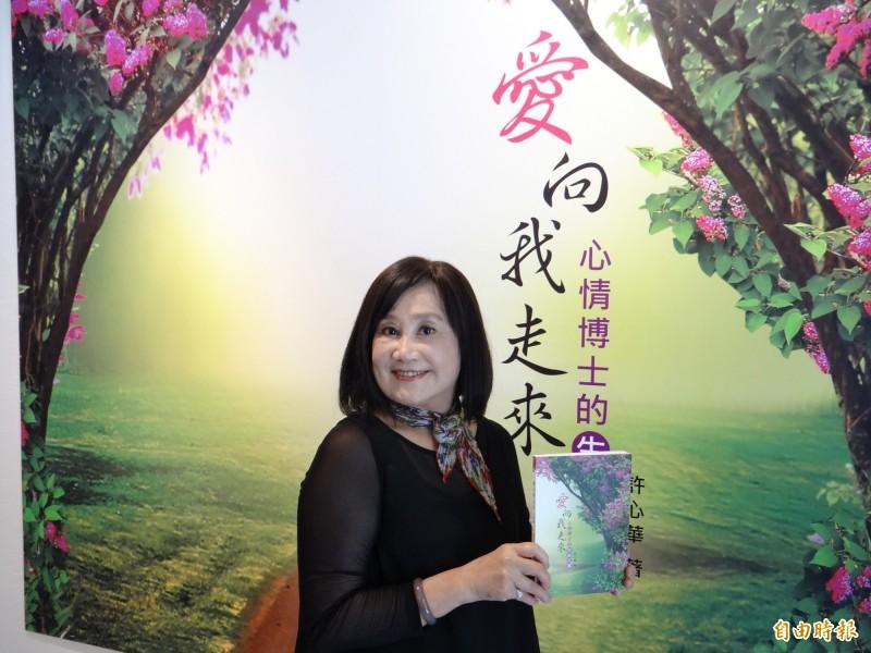 高雄醫學大學退休教授許心華把自己從小到大的生命故事寫成回憶書《愛向我走來》。(記者王俊忠攝)
