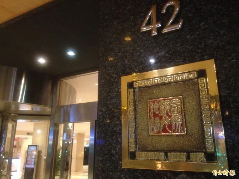 華王大飯店為鹽埕第1家星級飯店。(記者黃旭磊攝)