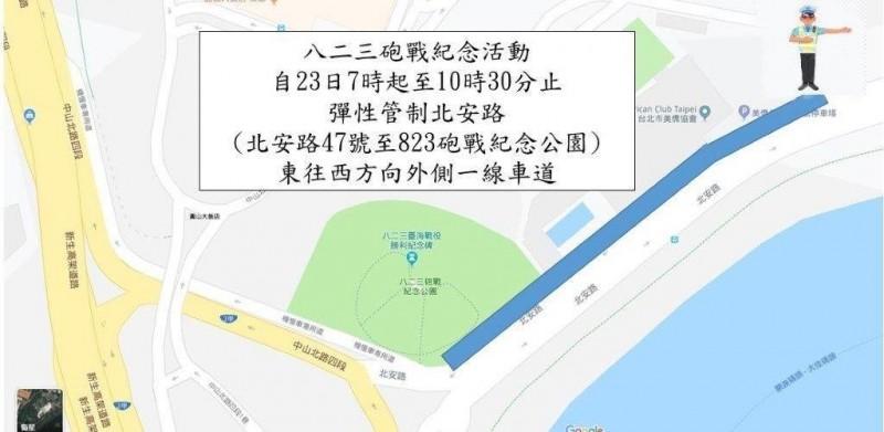 北市府為紀念823砲戰舉辦音樂饗宴,警方明天早上將進行交管。(記者劉慶侯翻攝)