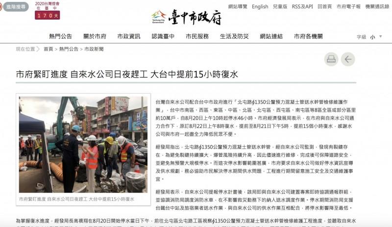 台中市府在復水後隔天22日發新聞稿指出緊盯進度提早復水,被外界批攬功、割稻尾。(翻攝自台中市府官網)