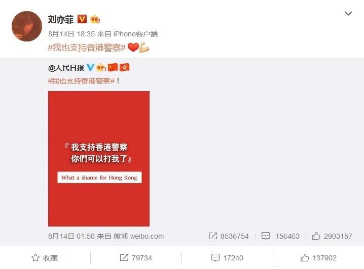 中國女星劉亦菲14日在微博公開支持近期對香港「反送中」民眾大舉施暴的香港警察。(截取自微博)