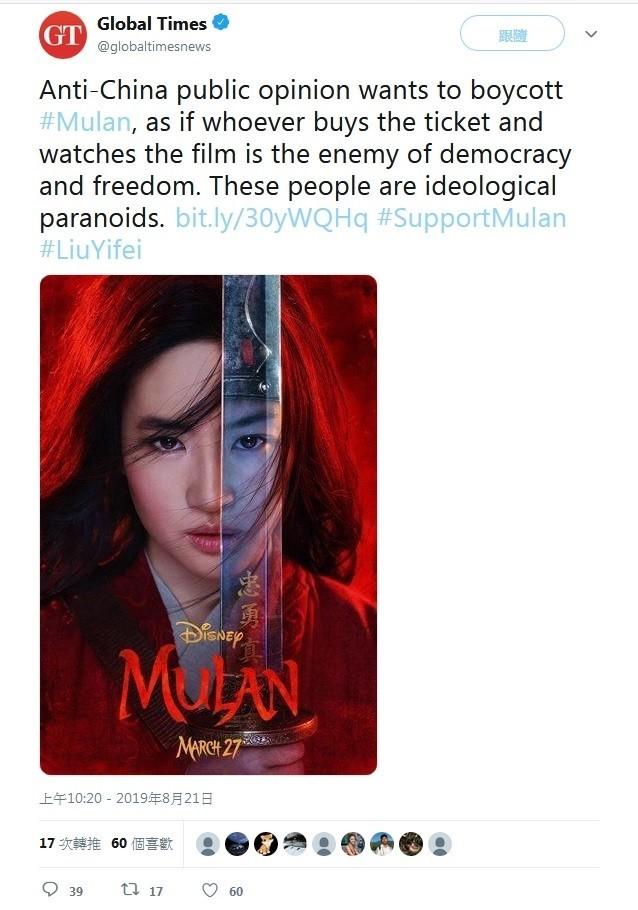 中國共產黨機關報《環球時報》22日公開力挺14日發表忠黨愛國言論的劉亦菲,反批為此抵制她明年新片《花木蘭》者是「意識形態偏執狂」。(截取自微博)