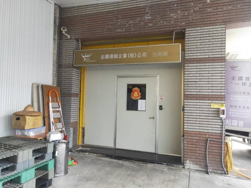 台南市金鑛咖啡大量解僱224名員工,圖為台南總部。(勞工局提供)
