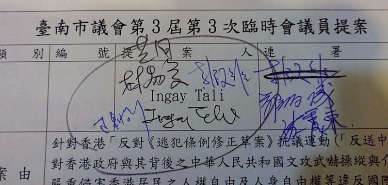 台南市議員穎艾達利等人提案,譴責香港政府並呼籲停止一切粗暴鎮壓逮捕與日後清算等違反國際人權價值行為。(記者蔡文居翻攝)