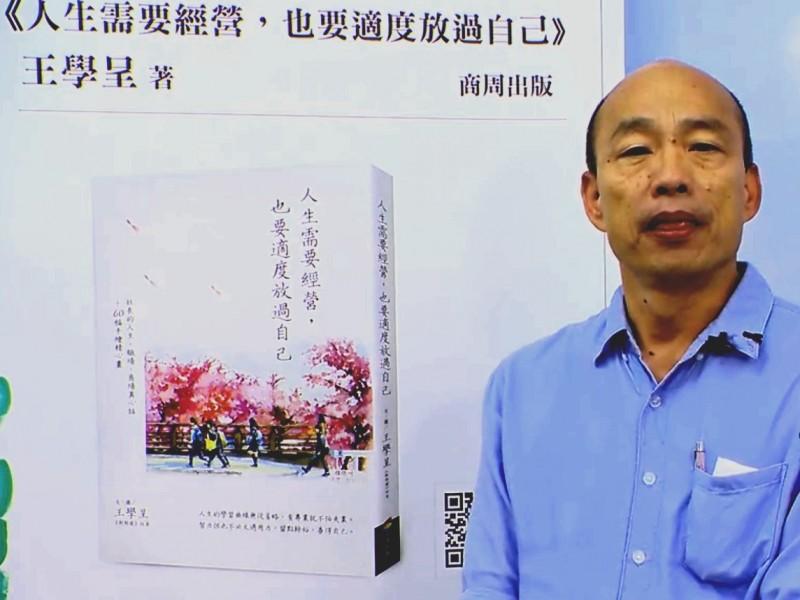 韓國瑜每月好書推薦改用影片預錄方式宣傳,不再直接面對媒體。(記者黃佳琳翻攝)