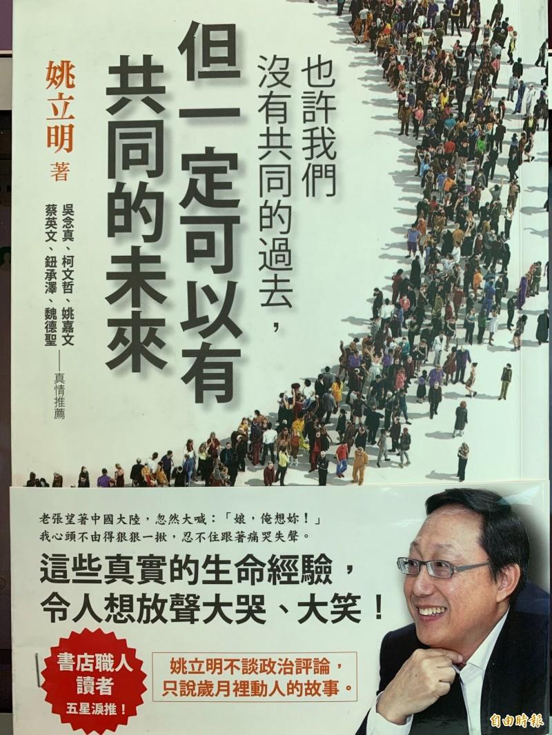 政壇「郭柯王」今早合體同框時,台北市長柯文哲致詞:「我們有不同的過去,但是有共同的現在,要走向共同的未來」,與其前競選總幹事姚立明3年前出版的書名極為相似。(記者陳璟民攝)