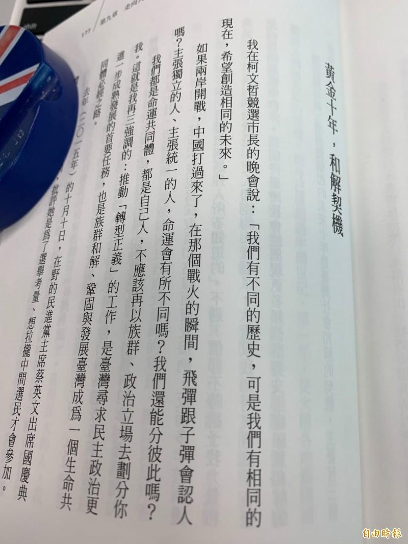 政壇「郭柯王」今早合體同框時,台北市長柯文哲致詞:「我們有不同的過去,但是有共同的現在,要走向共同的未來」,與其前競選總幹事姚立明3年前出版的書名,及第九章的一個段落極為相似。(記者陳璟民攝)