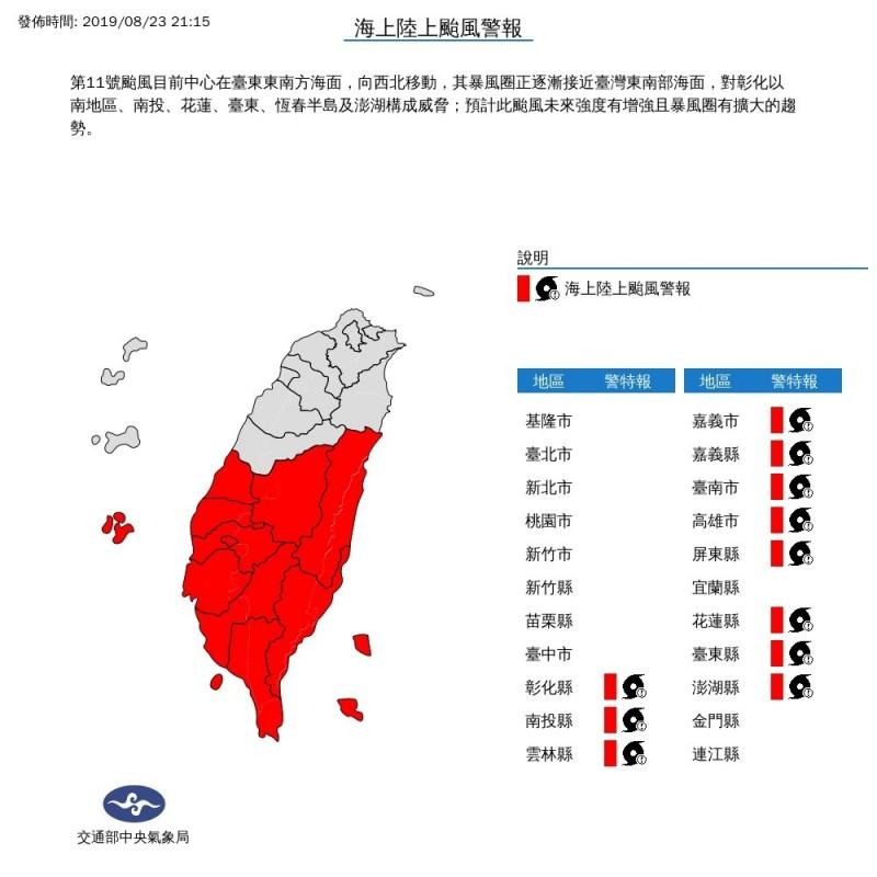 白鹿颱風接近台灣,目前有11縣市列入陸上警戒區。(取自氣象局網站)