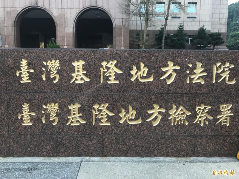 基隆地檢署檢察官認為連男家中並無印刷機等證物,無法認定他在家製造偽鈔,偵結後予以不起訴處分。(記者吳昇儒攝)