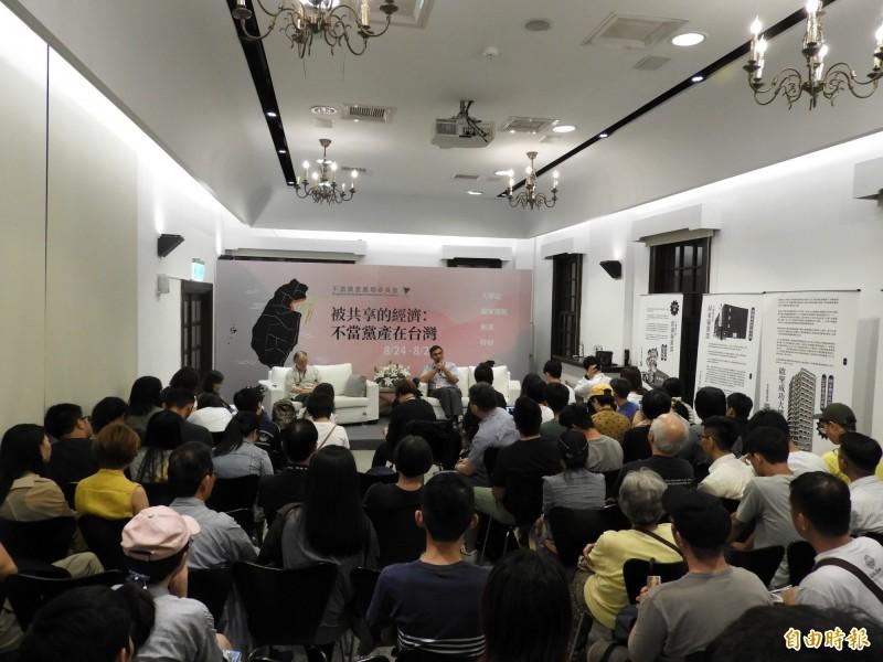 行政院黨產會在光點台北之家舉辦「被共享的經濟:不當黨產在台灣」特展,吸引上千民眾前來聽追討不當黨產的座談會。(記者陳鈺馥攝)