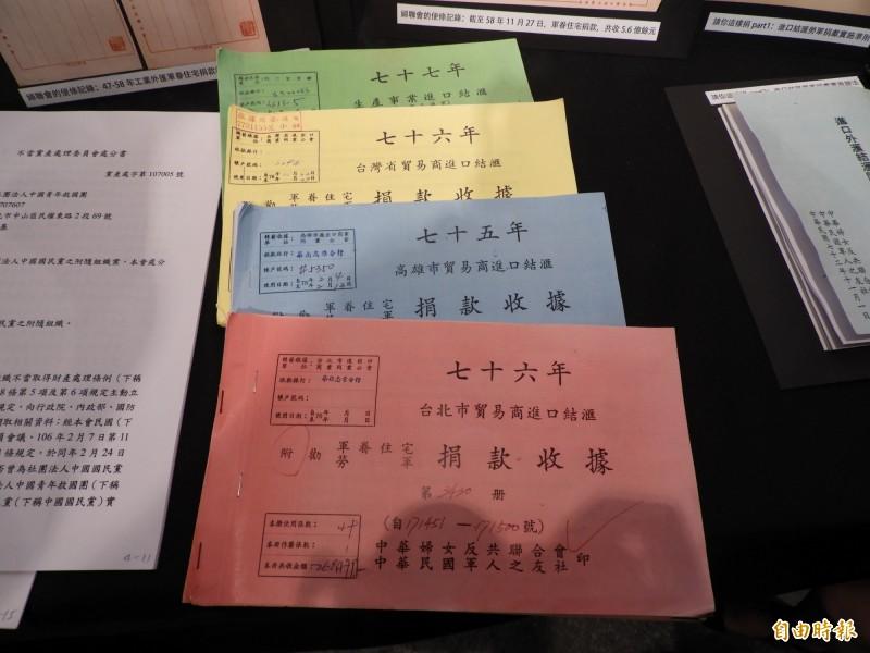 黨產會舉辦「被共享的經濟:不當黨產在台灣」特展,展出婦聯會勞軍捐收據。(記者陳鈺馥攝)