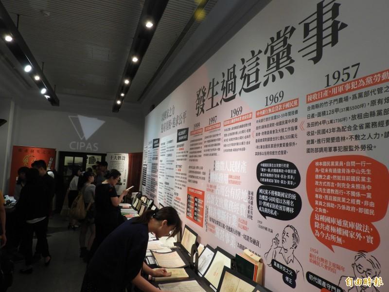 行政院黨產會在光點台北之家舉辦「被共享的經濟:不當黨產在台灣」特展,吸引許多民眾前來看展。(記者陳鈺馥攝)