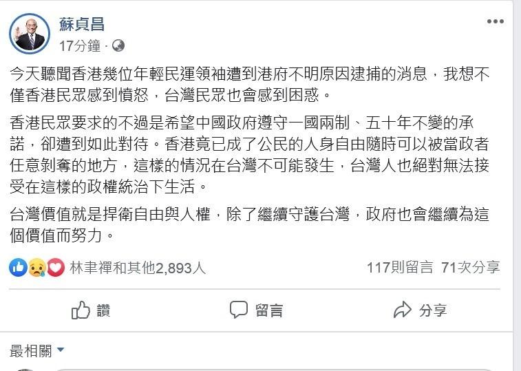 行政院長蘇貞昌說,香港幾位年輕民運領袖遭到港府不明原因逮捕的消息,「我想不僅香港民眾感到憤怒,台灣民眾也會感到困惑」。(圖取自蘇貞昌臉書)