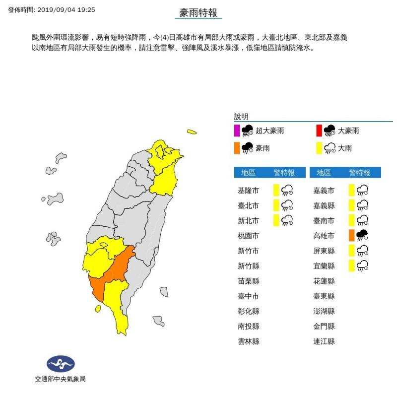 中颱玲玲外圍環流影響,9縣市持續豪大雨特報。(擷取自氣象局網站)