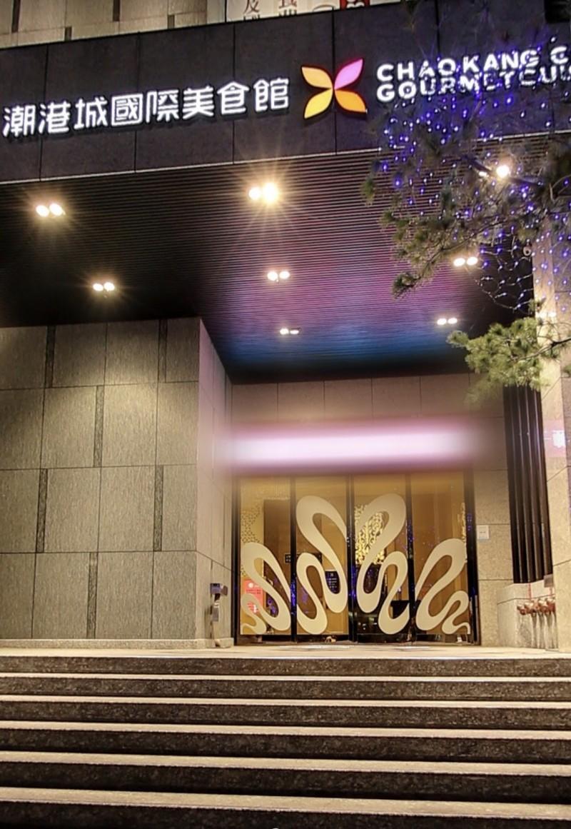 台中潮港城驚傳跳票千萬,執行長吳俊彥強調,與營運無關,是有股東臨時抽出資金,餐廳運作正常,已經召開緊急會議,9月20日前會解決貨款、薪資問題。(翻攝自google地圖)