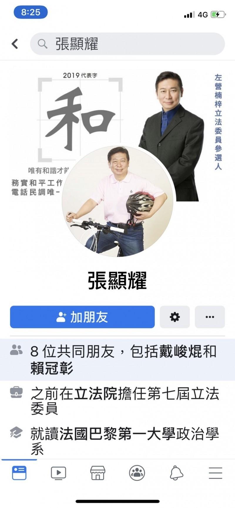國民黨台中市黨部說台中市一選區將徵召張顯耀對戰蔡其昌,不過張顯耀說他會自己對外說明,而他的臉書迄今未更新,仍標註是高雄的立委參選人。(圖:取自張顯耀臉書)