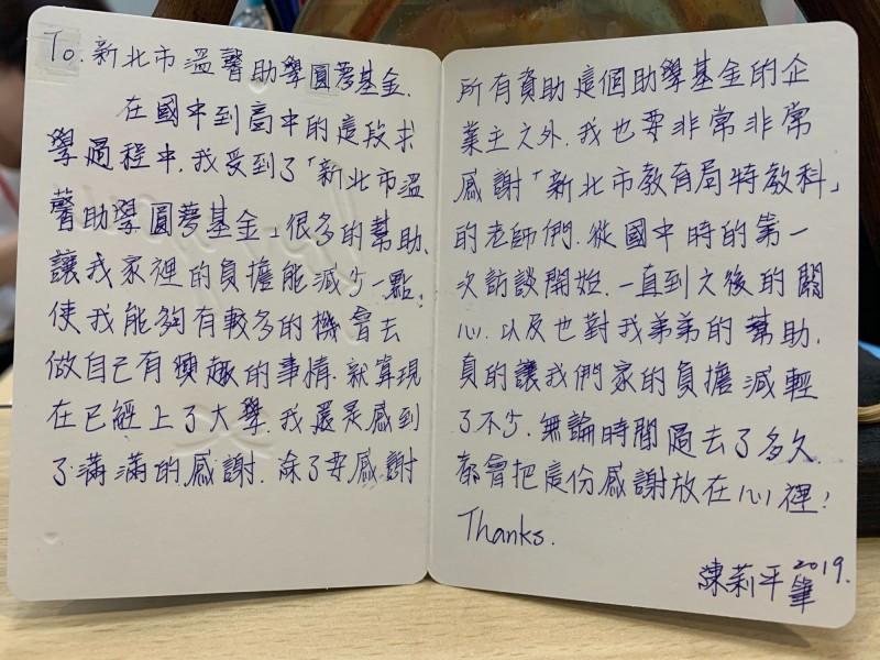姊姊陳莉平現在就讀政治大學中文系,寫卡片感謝教育局圓夢基金的獎學金。(記者陳心瑜翻攝)