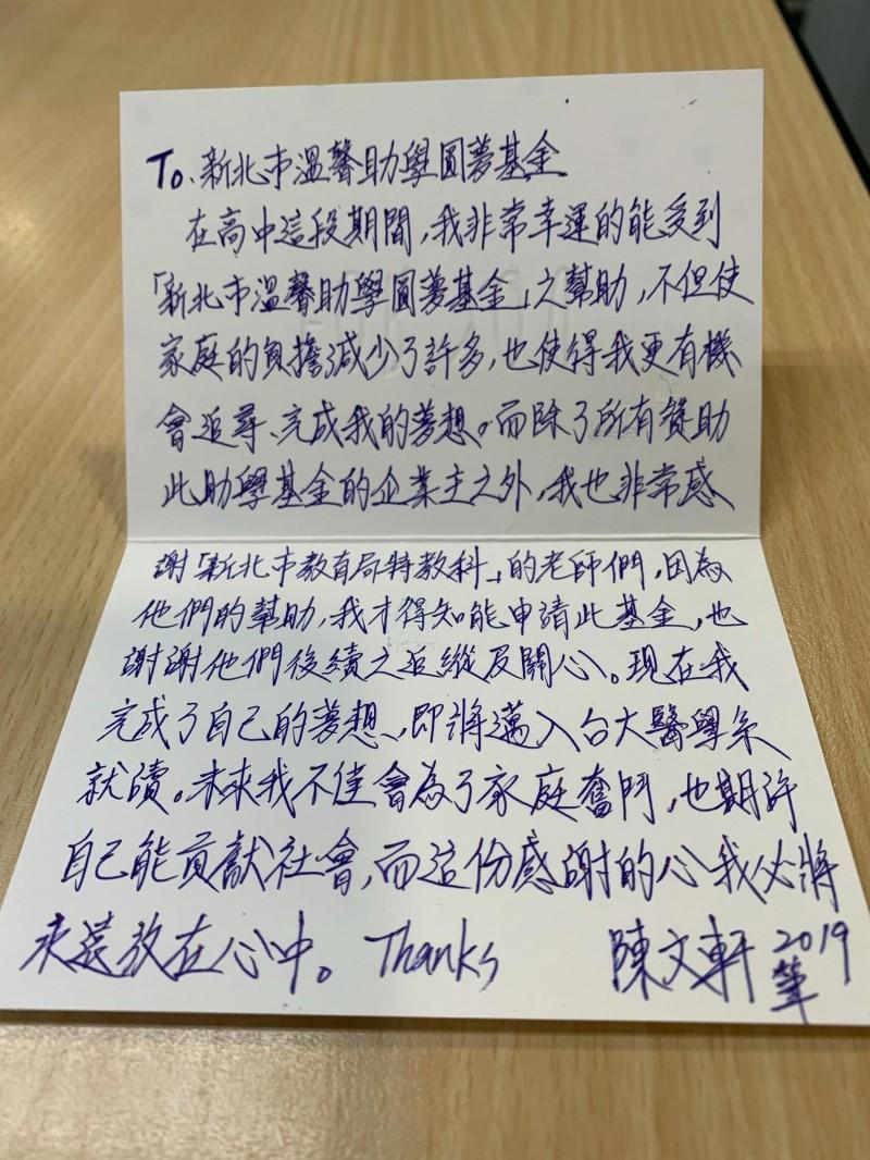 弟弟陳文軒寫卡片感謝教育局圓夢基金的獎學金。(記者陳心瑜翻攝)