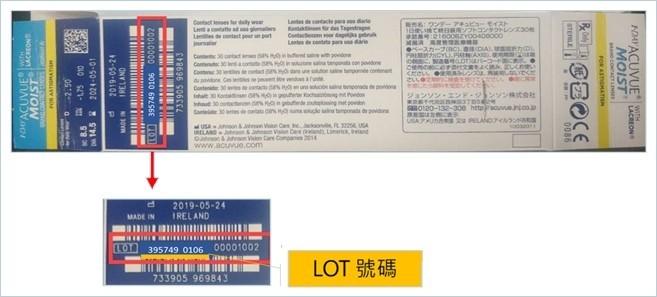 批號位於包裝外盒底部條碼處「LOT」圖示後前10位數字號碼。(食藥署提供)