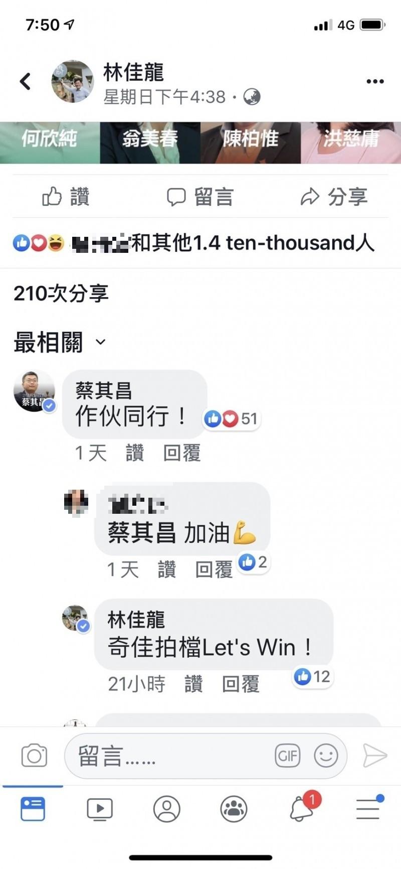 蔡其昌去林佳龍臉書留言,林佳龍透露他們是奇佳拍檔。(取自林佳龍臉書)