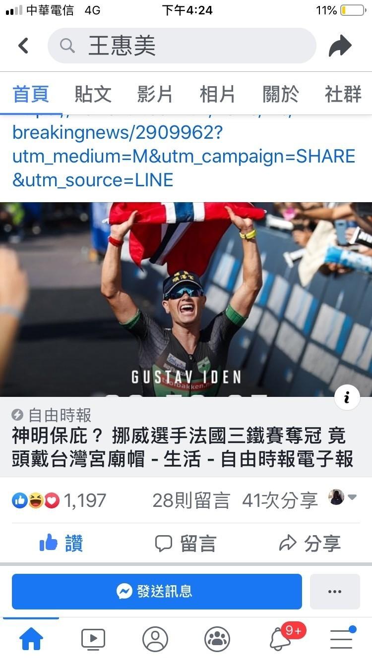 王惠美臉書透露已寫信邀請挪威選手來彰化跑馬拉松,獲得網友熱烈迴響。(圖擷取自王惠美臉書)