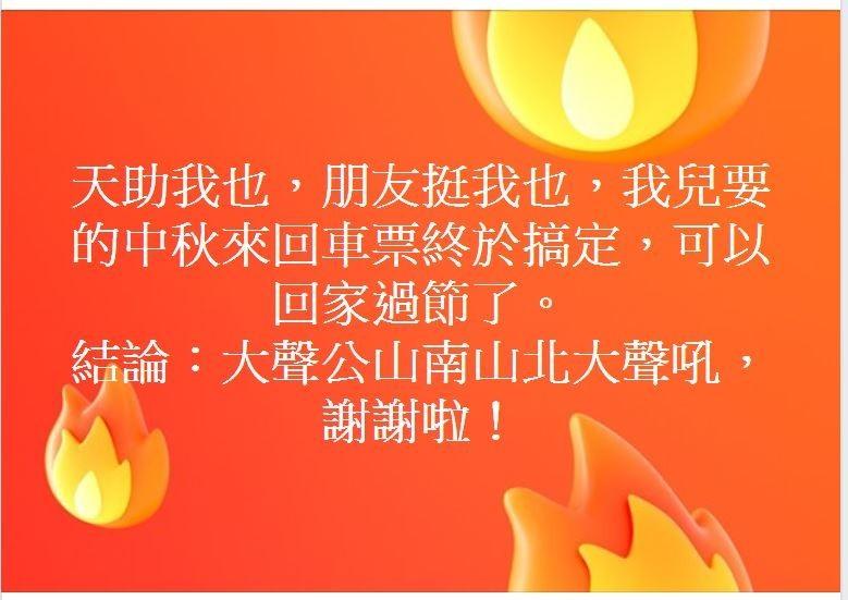 一位賴姓民眾今天清晨出門為孩子買到中秋車票,高興的在臉書貼文慶賀。(記者黃明堂翻攝)