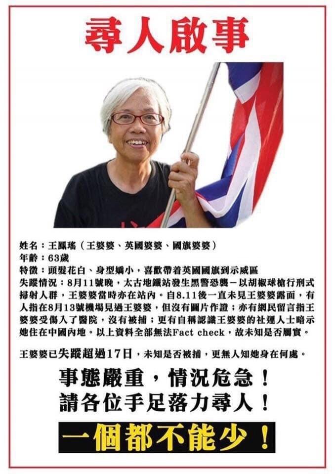香港抗爭名人「英國旗王婆婆」,疑似遭到中國公安扣押,香港社運人士已展開緊急協尋行動。(圖片取自「香港突發事故報料區」臉書專頁)