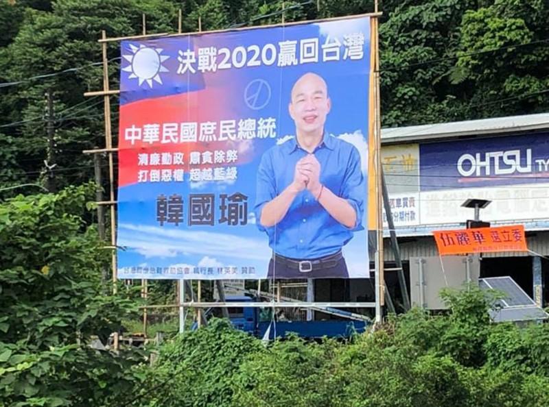 台24線三地門大橋旁原來懸掛的是韓國瑜的看板。(讀者提供)