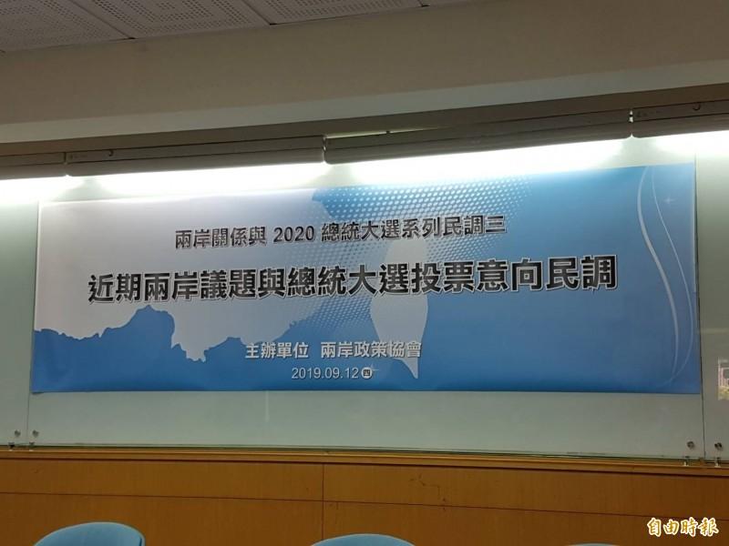 兩岸政策協會今召開「2020總統大選之選情民調」民調發布記者會。(記者謝君臨攝)