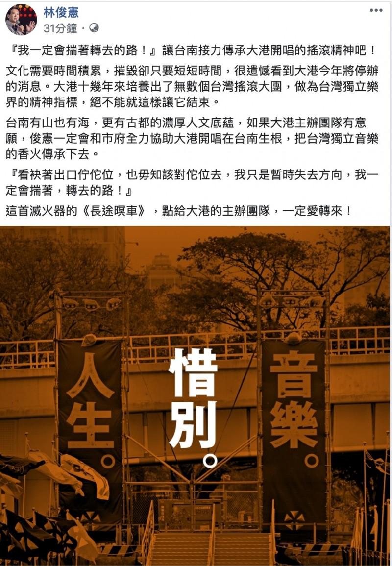 民進黨立委林俊憲表示,如果大港開唱團隊有意願,將協助大港開唱在台南生根。(圖擷取自林俊憲臉書)
