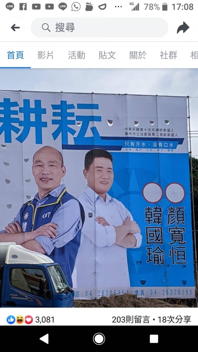 顏寬恒掛上與韓合照的看板,陳柏惟在臉書上PO文,認為顏「背著韓在選」,對陳是羞辱。(記者蘇金鳳翻攝)