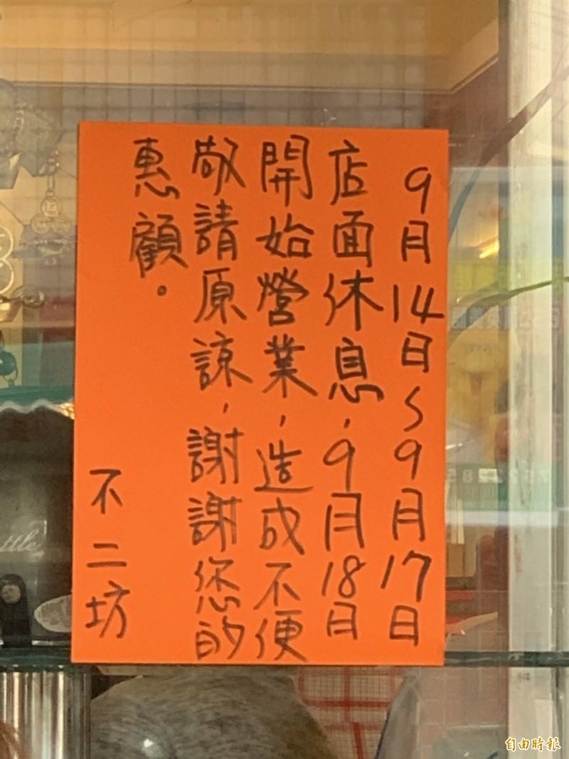 30天蛋黃酥之亂終於在今天中秋節落幕,店家貼公告將店休4天。(記者湯世名攝)