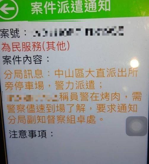 有民眾檢舉警方烤肉,還指定要督察組人員查處。(記者劉慶侯翻攝)