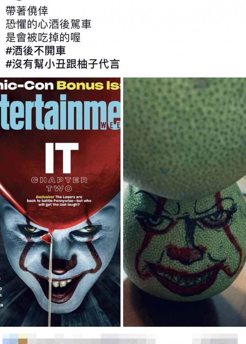 楊姓警員在臉書PO柚子上畫的小丑,與電影海報對照,提醒不要帶著僥倖和恐懼的心酒駕。(圖擷自臉書)