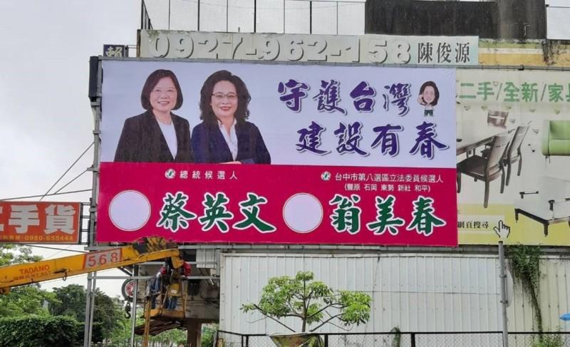 民進黨台中立委參選人翁美春已率先掛上與蔡英文合體看板(翁美春提供)