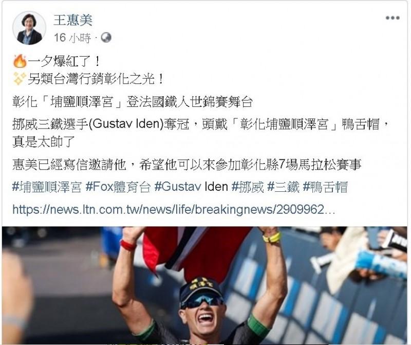 彰化縣長王惠美臉書透露寫信邀請艾登來參加彰化縣7場馬拉松賽事。(圖擷取王惠美臉書)